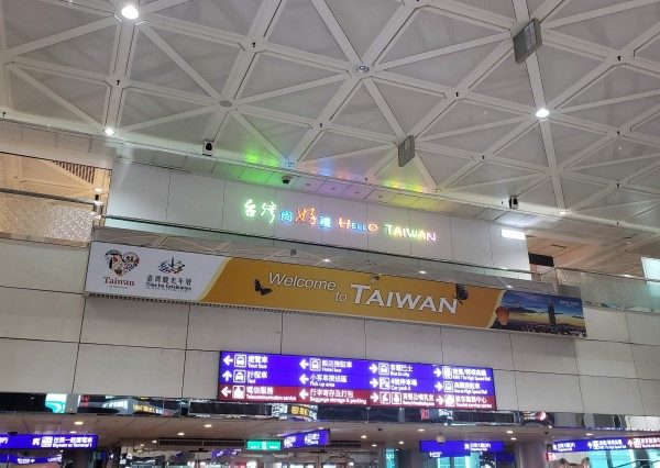 Taipei Airport Arrivals