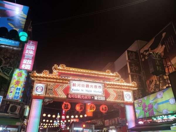 Taipei Raohe St.Night Market