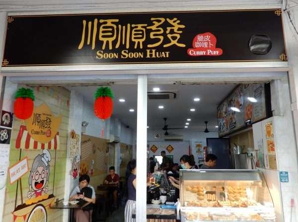 Soon Soon Huat Restaurant