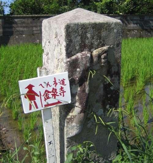 Henro Walking Direction